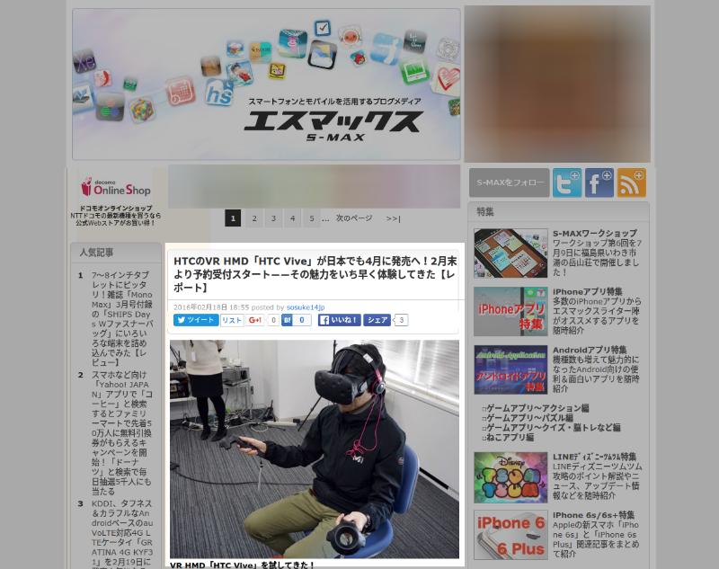 S-MAX エスマックス HTC Vive