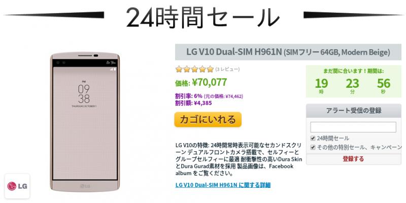Expansys LG V10 H961N 24時間セール