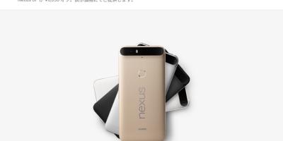 Googleストア Nexus 6P 値下げ