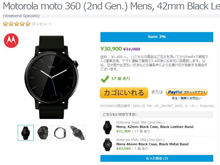 Motorola moto 360 2nd gen