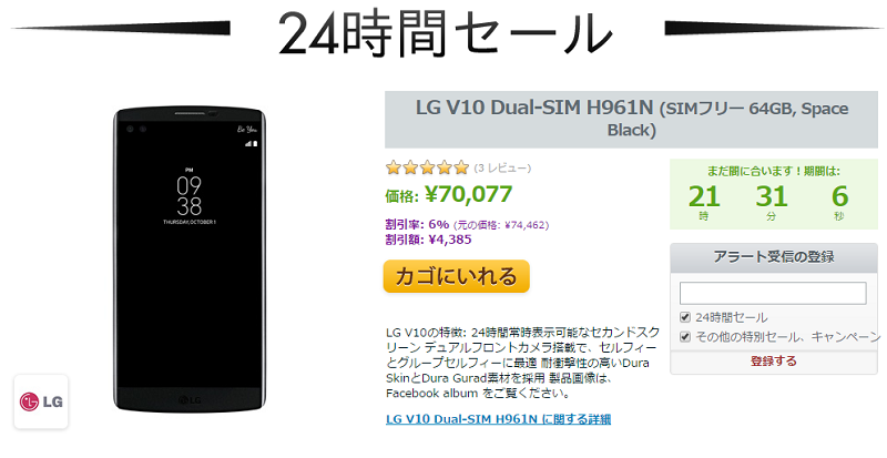 LG V10 H961N Space Gray Expansys 24時間セール
