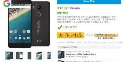 Nexus 5X LG-H791 Expansys