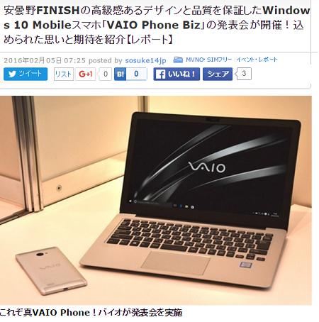 VAIO 新製品発表会 S-MAX