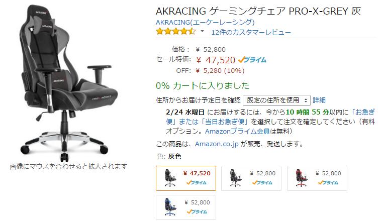 AKRACING ゲーミングチェア PRO-X
