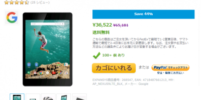 Expansys Nexus 9 LTE 24時間セール 日替わりセール