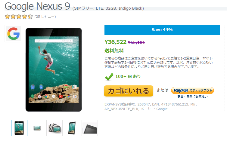 Expansys Nexus 9 LTE 24時間セール 日替わりセール