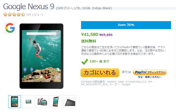 Expansys Nexus 9 LTE