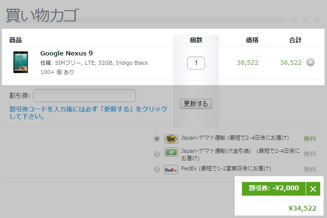 Expansys Nexus9  Twitterキャンペーン ツイートキャンペーン