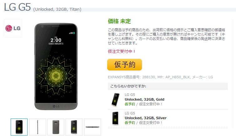 LG G5 Expansys 仮注文受付開始