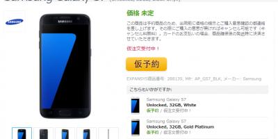 Samsung Galaxy S7 Expansys 仮注文受付開始