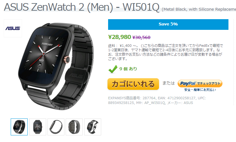 Zen Watch 2 WI501Q Expansys