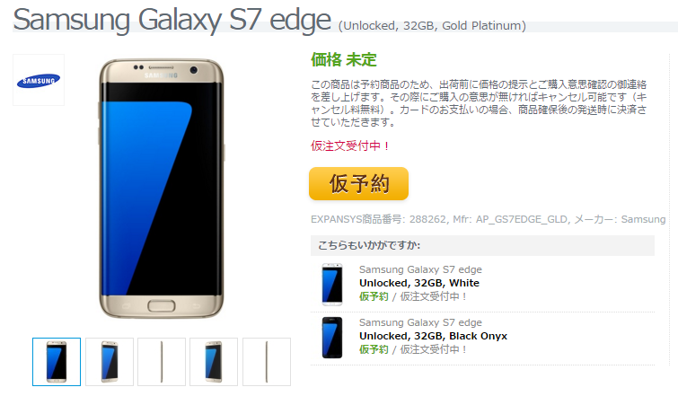 Galaxy S7 edge Expansys 仮注文予約