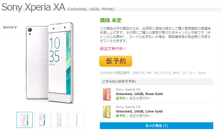 Xperia XA Expansys 仮注文予約