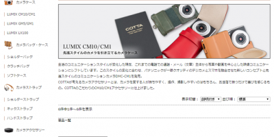 BEAM CORPORATION COTTA LUMIX DMC-CM1 DMC-CM10