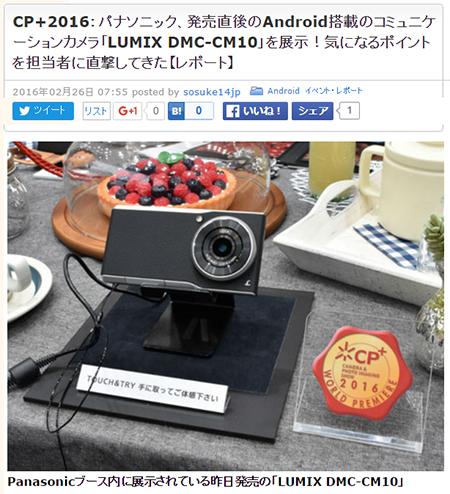 S-MAX LUMIX DMC-CM10 CP+ 2016