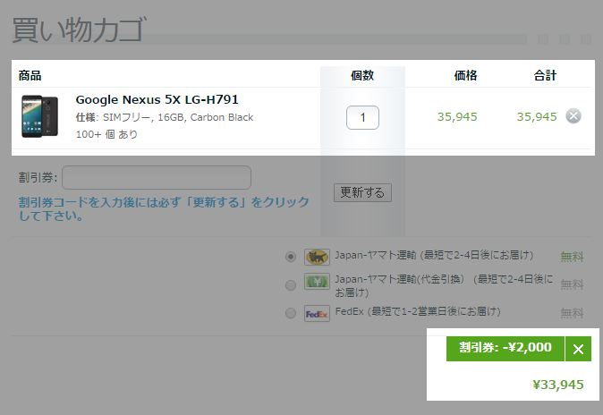 Expansys Nexus 5X 円高還元セール