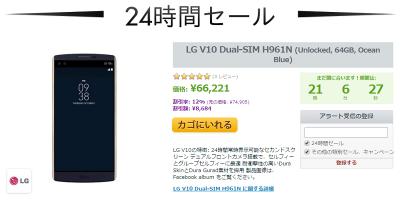 Expansys 24時間セール LG V10 H961N Ocean Blue