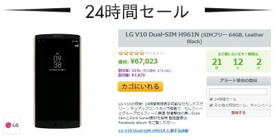 LG V10 H961N Leather Black 24時間セール