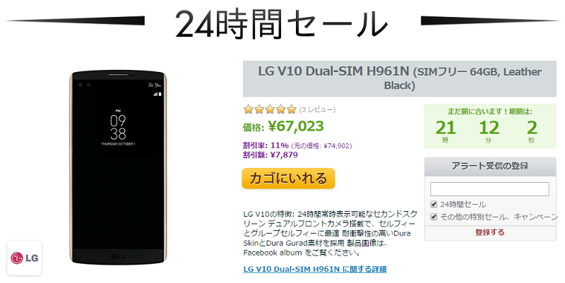 LG V10 H961N Leather Black 24時間セール