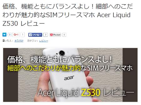 モバレコ Acer Liquid Z530 レビュー