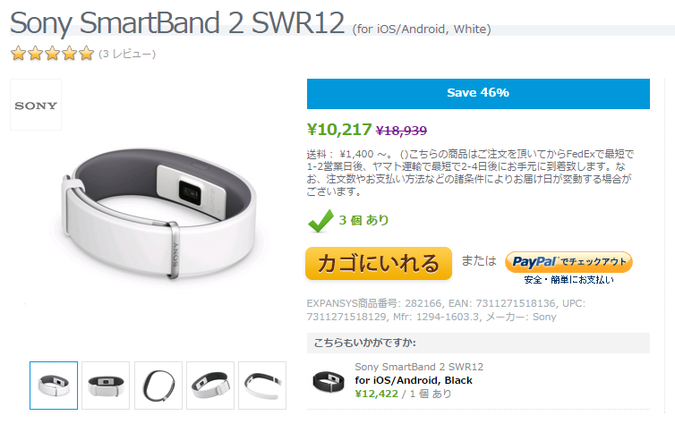 Expansys 在庫一掃セール Sony SmartBand 2 SWR12