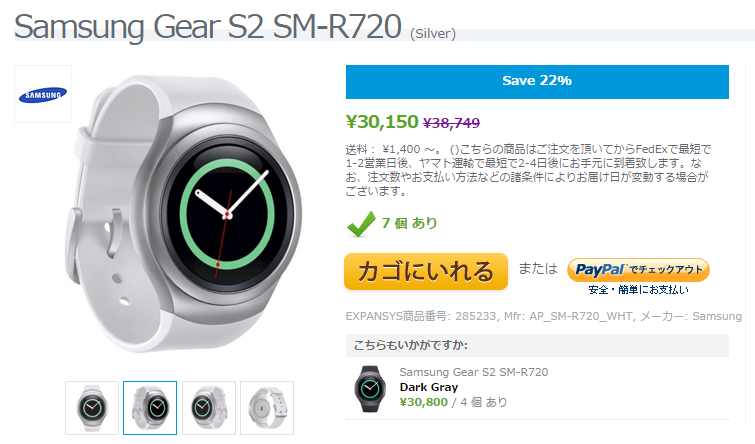 Expansys 在庫一掃セール Samsung Gear S2 SM-R720