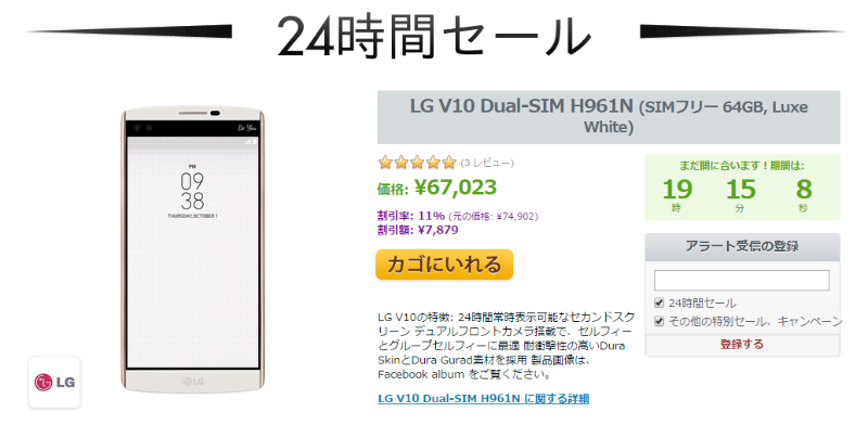 Expansys 24時間セール LG V10 H961N Luxe White
