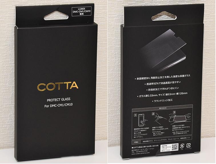 GT-CGCM010-CR COTTA LUMIX CM10/CM1専用 液晶保護ガラス