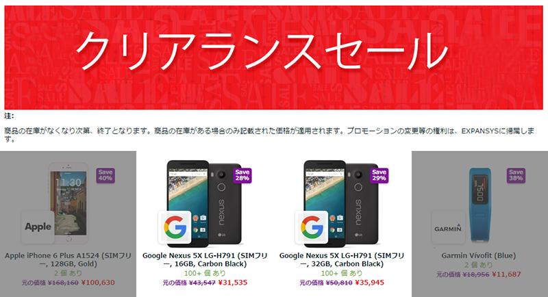 Expansys 在庫一掃セール Nexus 5X LG-H791