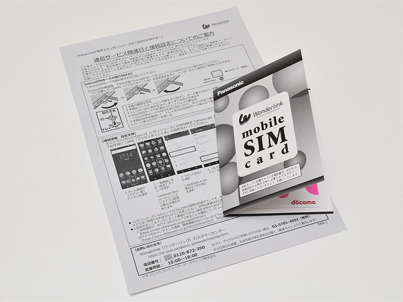 Wonderlink LTE ルミックス専用 Lシリーズ