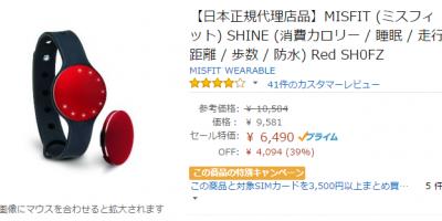 Amazon.co.jp タイムセール MISFIT SHINE FLASH SPEEDO