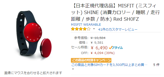 Amazon.co.jp タイムセール MISFIT SHINE FLASH SPEEDO