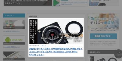モバレコ Panasonic LUMIX DMC-CM10 レビュー