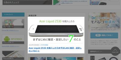 モバレコ Acer Liquid Z530 設定 まとめ