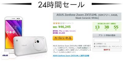 Expansys ZenFoen Zoom 24時間セール