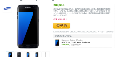 Expansys Samsung Galaxy S7 edge 価格