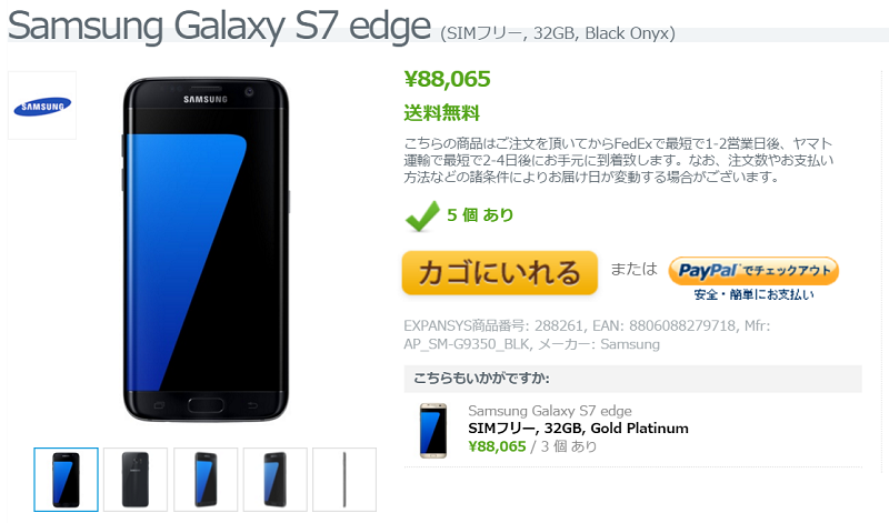 Expansys Samsung Galaxy S7 edge