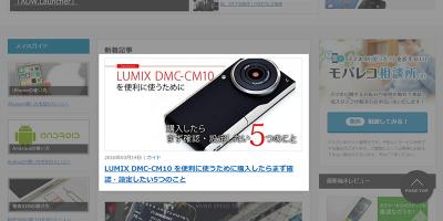モバレコ Panasonic LUMIX DMC-CM10