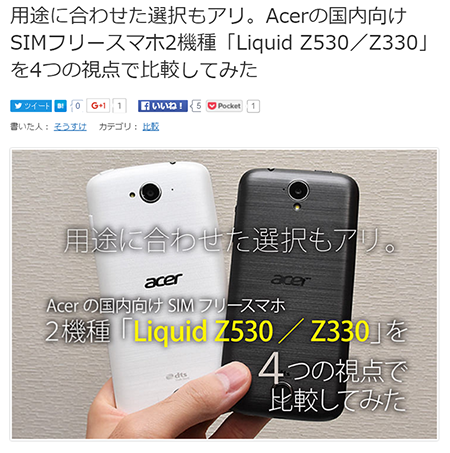 Acer Liquid Z530 Z330 比較 モバレコ