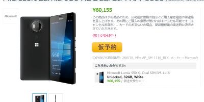 Expansys Microsoft Lumia 950 XL RM-1116