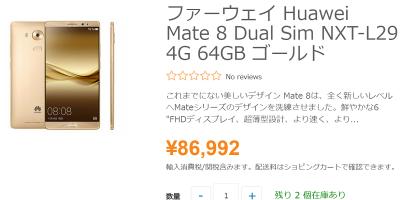 ETOREN Huawei Mate 8 NXT-L29