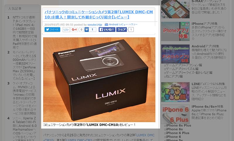 S-MAX Panasonic LUMIX DMC-CM10