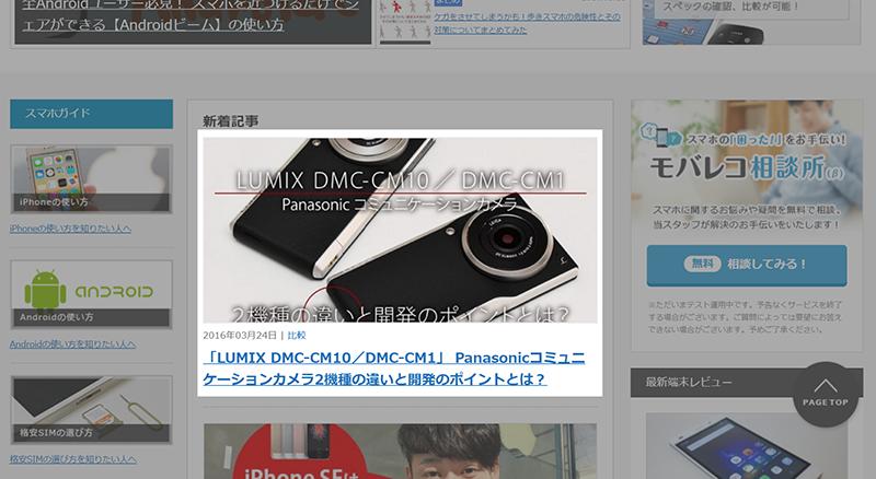 モバレコ Panasonic LUMIX DMC-CM10 DMC-CM1 比較