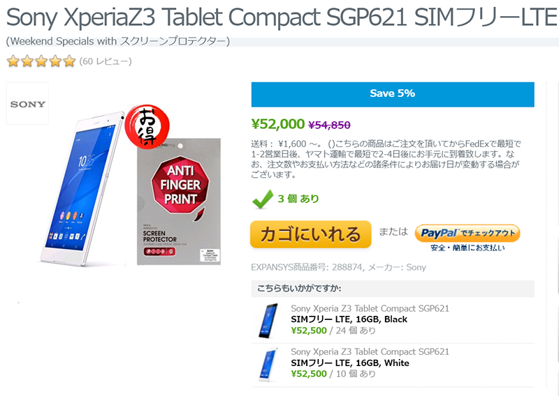 Expansys 週末セール Xperia Z3 Tablet Compact