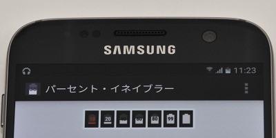 Samsung Galaxy S7 バッテリー 残量表示