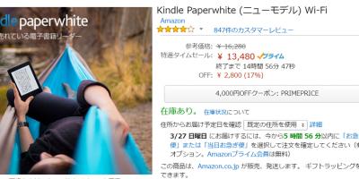 Kindle Paperwhite タイムセール