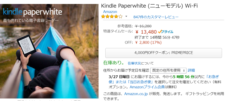 Kindle Paperwhite タイムセール