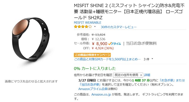 MISFIT SHINE 2 Amazonタイムセール