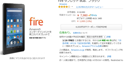 Fire タブレット Amazonタイムセール