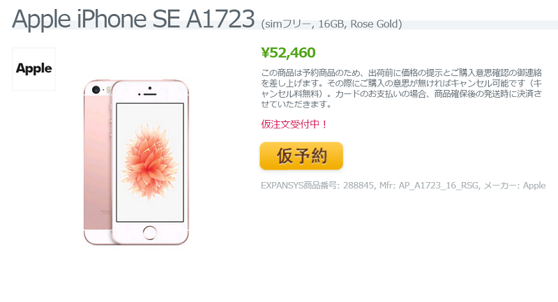 ExpansysでのiPhoneSEの価格
